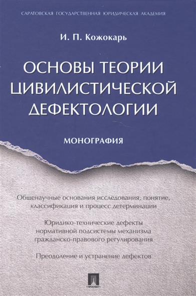 Кожокарь И. Основы теории цивилистической дефектологии. Монография
