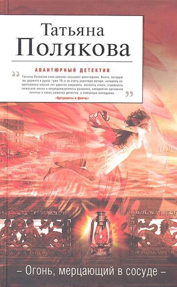 Полякова Т. Огонь, мерцающий в сосуде макдэнжерьюз т т живой огонь