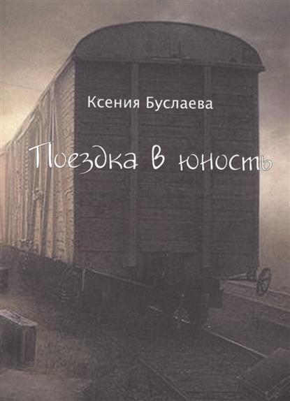 Буслаева К. Поездка в юность