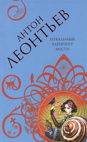 Леонтьев А.: Зеркальный лабиринт мести