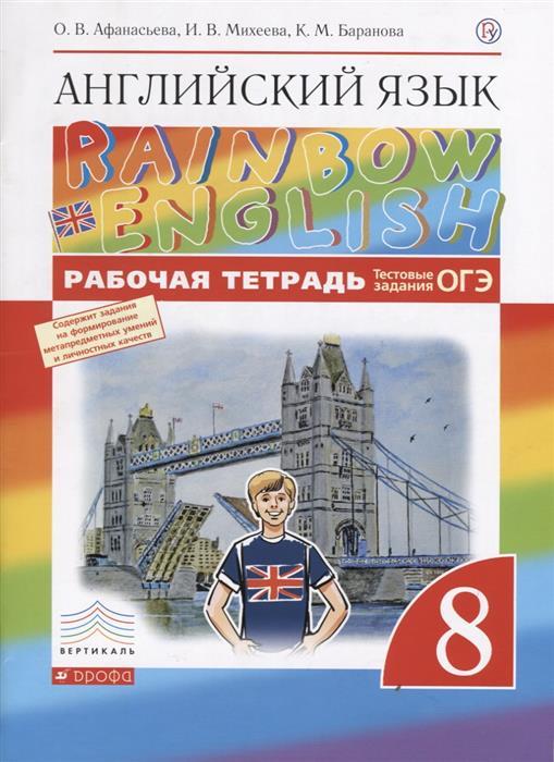 Афанасьева О., Михеева И., Баранова К. Rainbow English. Английский язык. 8 класс. Рабочая тетрадь. Тестовые задания ОГЭ английский язык rainbow english 5 кл рабочая тетрадь с тест зад егэ вертикаль
