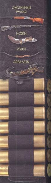 Охотничьи ружья, ножи, луки, арбалеты (книга-футляр) (на магните)