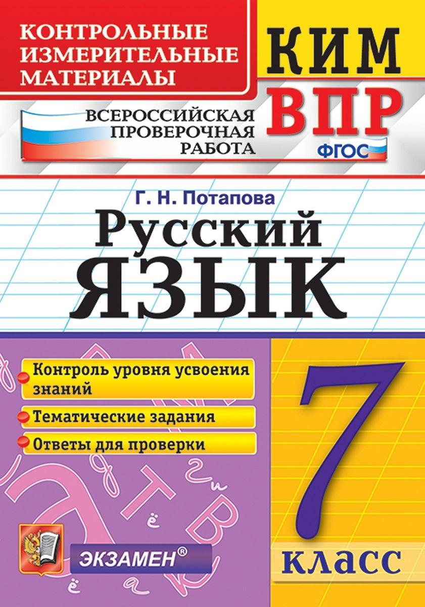 Русский язык. 7 класс. Контрольно-измерительные материалы. Всероссийская проверочная работа