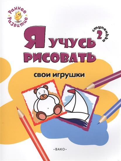 Ступенька 2 Я учусь рисовать свои игрушки Развивающее пособие для самых маленьких ( Котлярова Е. )