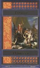 Одиссея