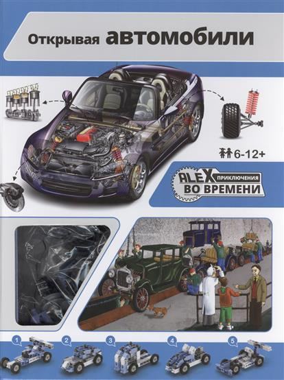 Открывая автомобили (книга+конструктор)