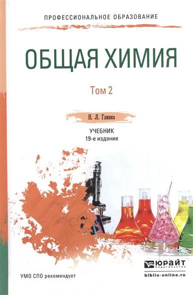 Общая химия. В 2-х томах. Том 2. Учебник для СПО