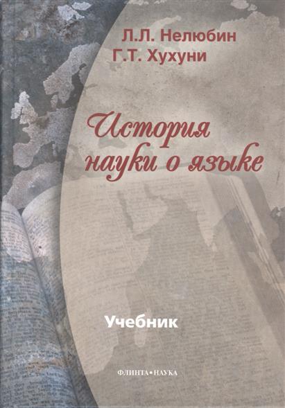 История науки о языке. Третье издание, исправленное и дополненное. Учебник