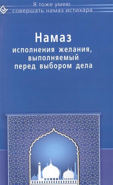 Ибн Мирзакарим аль-Карнаки Намаз исполнения желания, выполняемый перед выбором дела