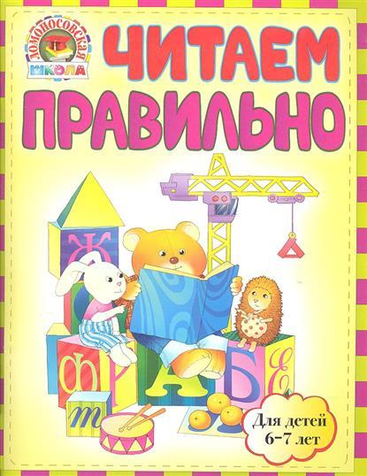 Читаем правильно Для детей 6-7 л.