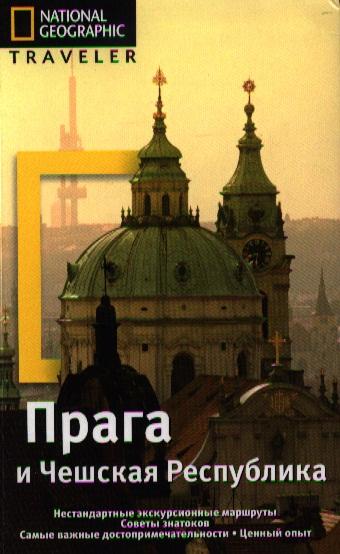 Брук С. Прага и Чешская республика