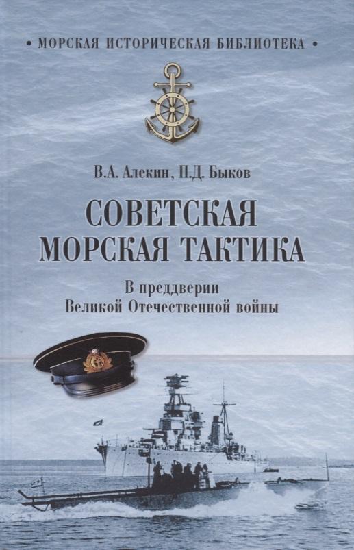 Алекин В., Быков П. Советская морская тактика. В преддверии Великой Отечественной войны