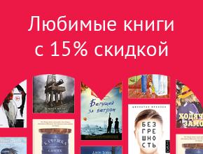 Любимые книги со скидкой 15%