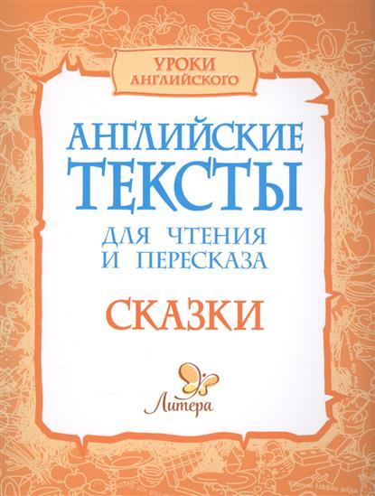 Английские тексты для чтения и пересказа. Сказки