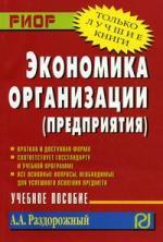 Раздорожный А. Экономика организации (предприятия). Учебное пособие