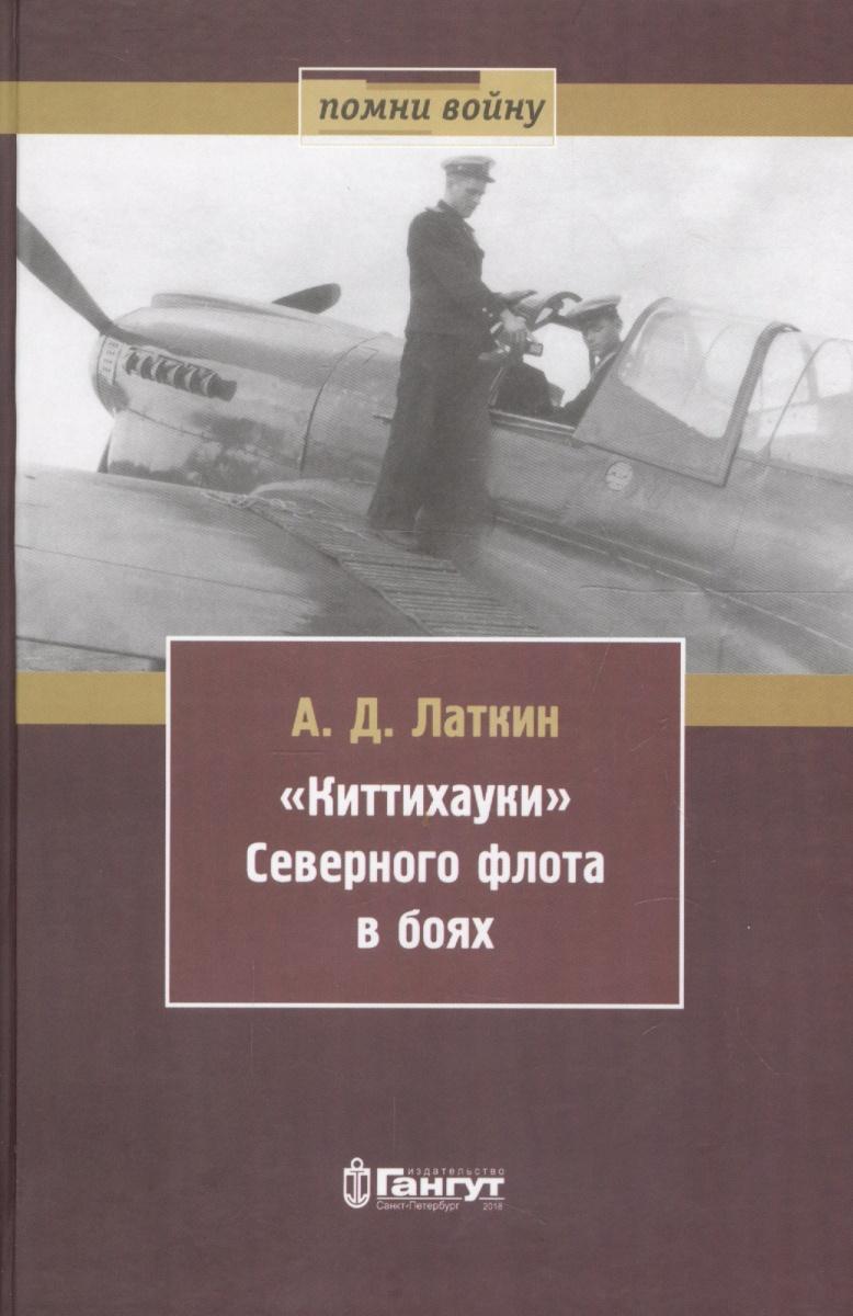 Латкин А. Киттихауки Северного флота в боях в боях за перекоп