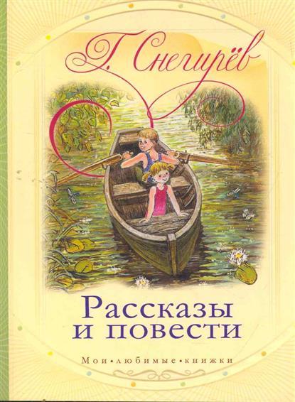 Снегирев Г. Снегирев Рассказы и повести