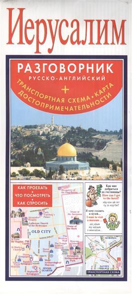 Иерусалим. Разговорник русско-английский + Транспортная схема. Карта. Достопримечательности