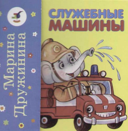 Книжка на застежках Пассажирский транспорт Служебные машины