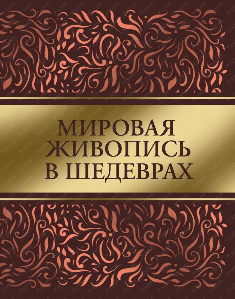 Громова Е., Евстратова Е., Морозова О. Мировая живопись в шедеврах мировая живопись