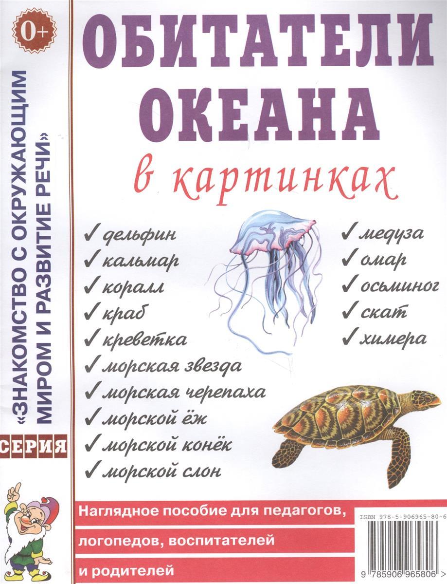Обитатели океана в картинках. Наглядное пособие для педагогов, логопедов, воспитателей и родителей