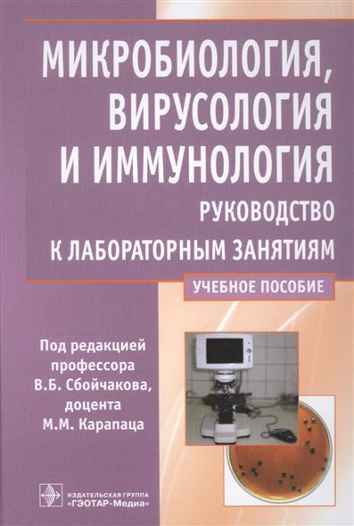 Микробиология, вирусология и иммунология. Руководство к лабораторным занятиям. Учебное пособие