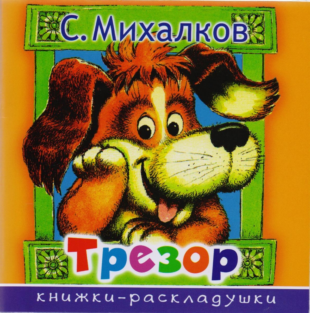 Михалков С. Трезор. Стихи. Книжки-