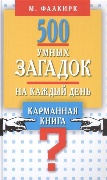 Фалкирк М. 500 умных загадок на каждый день. Карманная книга заряди мозги более 1000 фактов афоризмов загадок головоломок на каждый день
