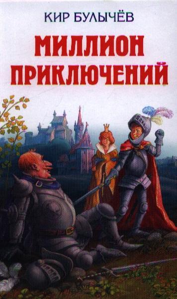 Миллион приключений, Булычев К., ISBN 9785699629275, 2013 , 978-5-6996-2927-5, 978-5-699-62927-5, 978-5-69-962927-5 - купить со скидкой