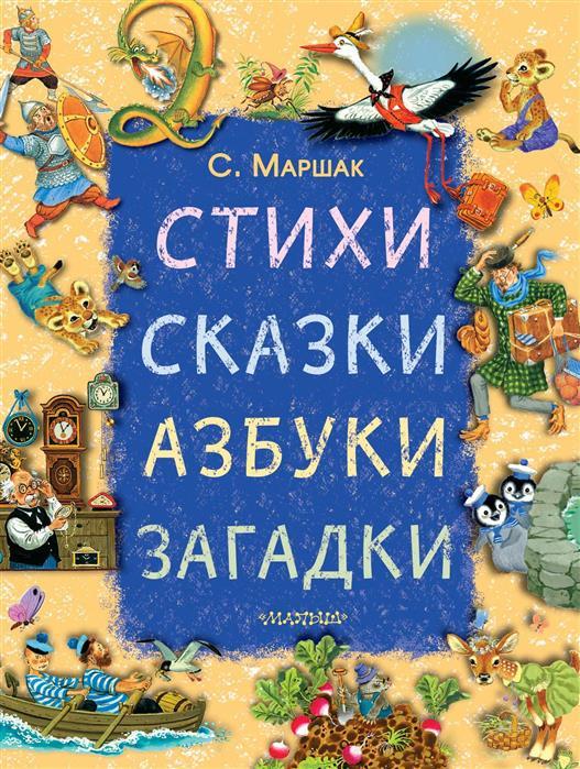 Маршак С. Стихи, сказки, азбуки, загадки маршак с с маршак сказки стихи загадки песенки сказки стихи загадки песенки