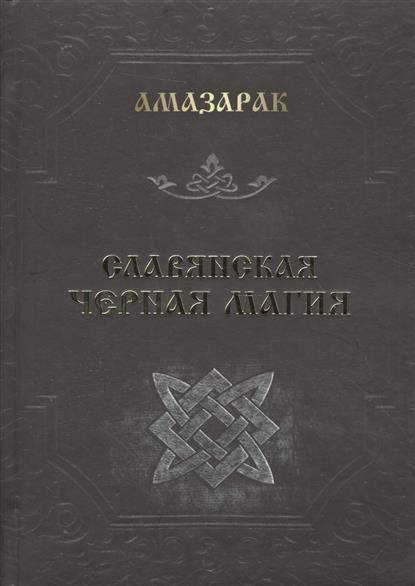Амазарак Славянская черная магия (18+)