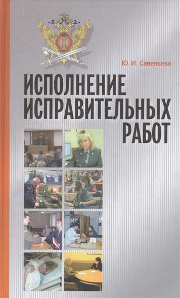 Исполнение исправительных работ: теория и практика. Монография