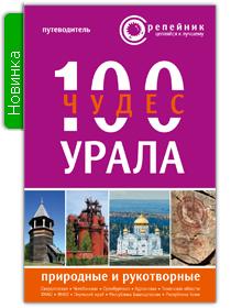 Чернова О. (гл. ред.) 100 чудес Урала: природные и рукотворные. Путеводитель