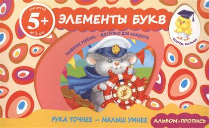 Корнева Т. Элементы букв. Прописи для детей от 5-ти лет добавка 5 букв