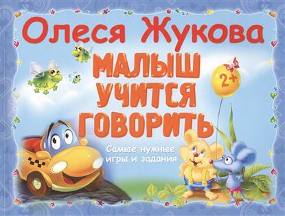Жукова О. Малыш учится говорить. Самые нужные игры и задания мария жукова гладкова остров острых ощущений
