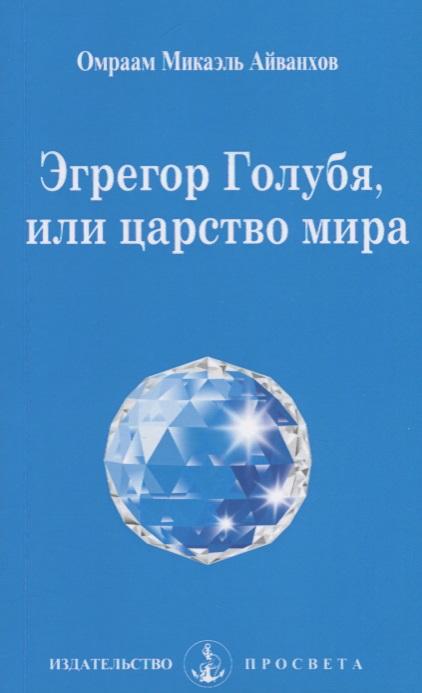 Айванхов О. Эгрегор Голубя, или царство мира эгрегор голубя или царство мира 4 е изд