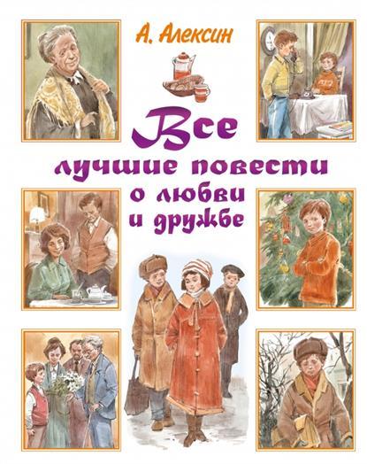 Алексин А. Все лучшие повести о любви и дружбе недорого