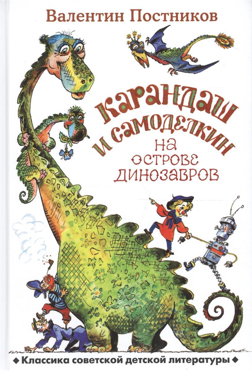 Постников В. Карандаш и Самоделкин на Острове Динозавров постников в ф карандаш и самоделкин против злодейкина