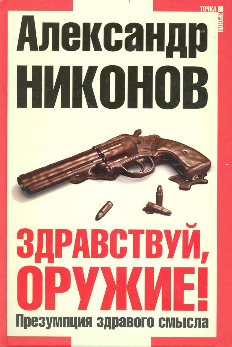 Никонов А. Здравствуй оружие Презумпция здравого смысла никонов а наполеон попытка 2