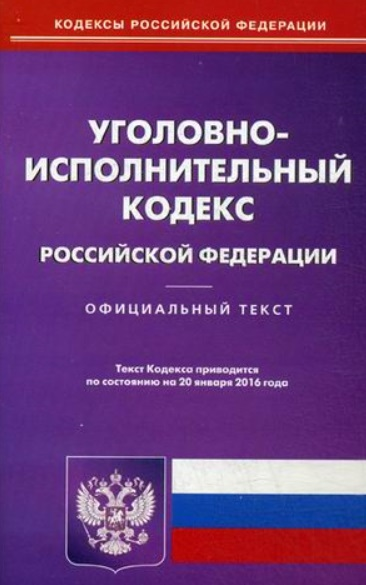 Уголовно-исполнительный кодекс Российской Федерации. По состоянию на 20 января 2016 года