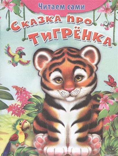 Сказка про тигренка
