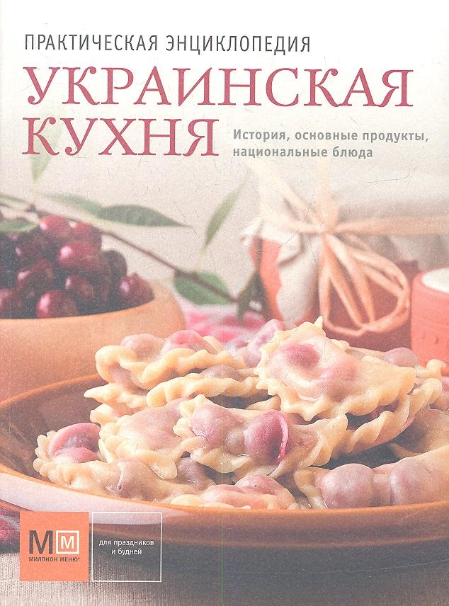 Украинская кухня. История, традиции, рецепты