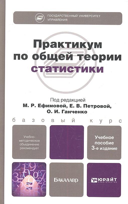 Решебник к практикум по теории статистике учебное пособие шмойлова