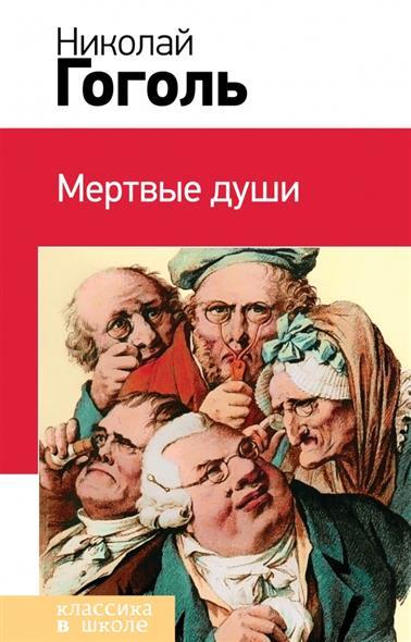 Гоголь Н. Мертвые души н гоголь мертвые души