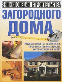 Белов Н. (сост.) Энц. строительства загородного дома Белов