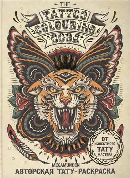 Авторская тату-раскраска. The Tattoo Colouring Book. Megamunden