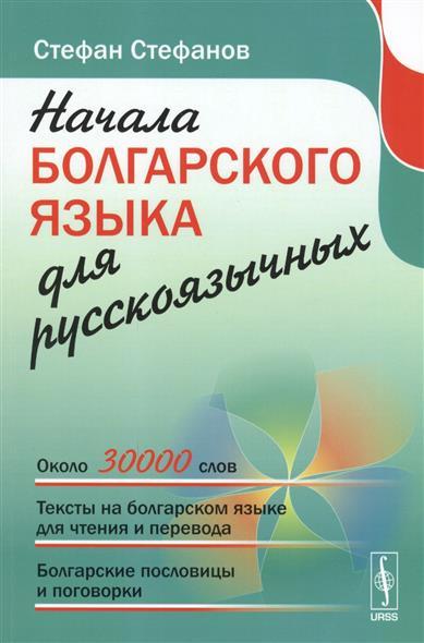 Стефанов С. Начала болгарского языка для русскоязычных