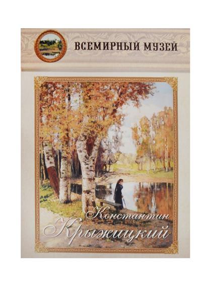 Константин Крыжицкий. Всемирный музей