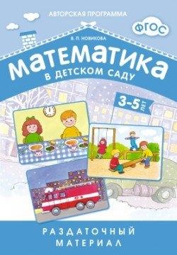Новикова В. Математика в детском саду. Раздаточный материал для детей 3-5 лет консультирование родителей в детском саду возрастные особенности детей