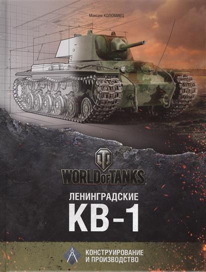 Ленинградские КВ-1